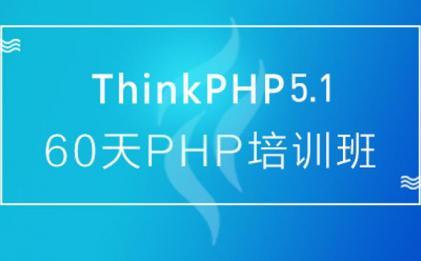 60天ThinkPHP5.1大牛培训班