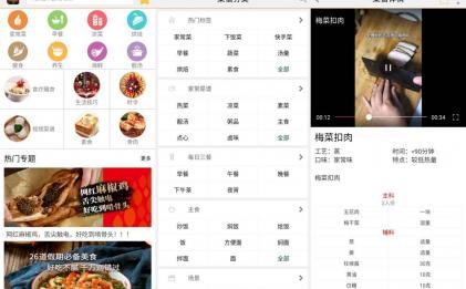 美食菜谱v1.6.6绿化版