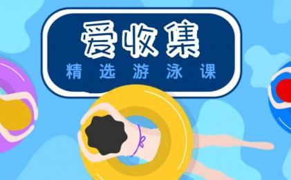 新手学游泳全套视频课程