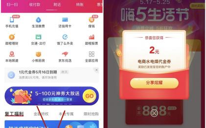 翼支付老用户5.17日-24日天天领红包 最高可领888权益金