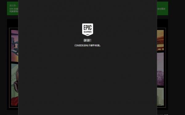 Epic免费喜+1《GTA5》及报错解决方法