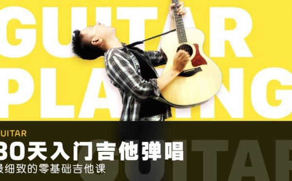 零基础学吉他课:30天入门弹唱