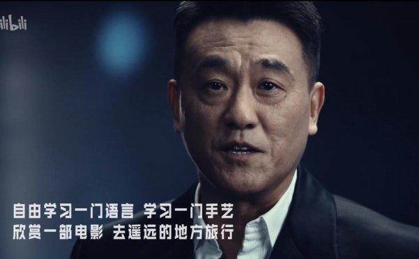 《后浪》B站五四青年节宣传片