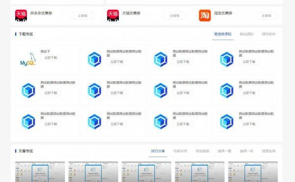 小刀娱乐网新版网站模板带投稿功能