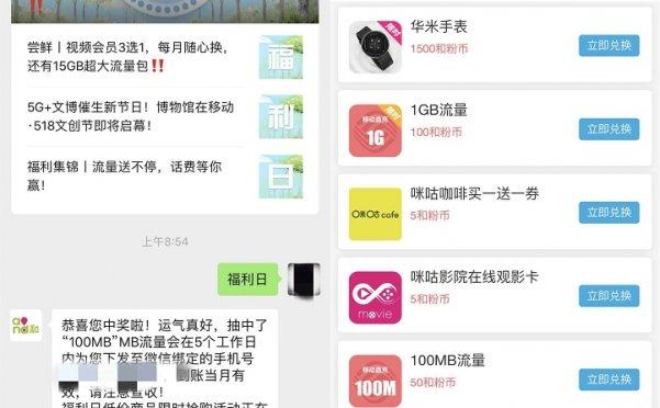 中国移动福利日 免费领100M流量 低价商品限时抢购