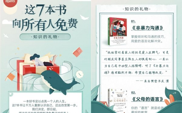 输入手机号免费领取樊登读书 七本正能量电子书