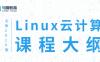 2020最新Linux云计算运维实战课程