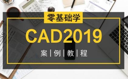 CAD零基础入门2019案例教程