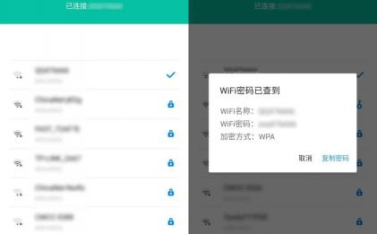 安卓手机查看wifi密码工具