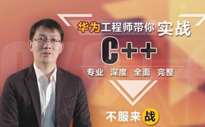 华为工程师带你课程实战C++