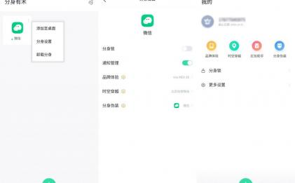 分身有术v3.11.0绿化版app下载