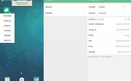 双开神器v2.5.3.0精简版app下载
