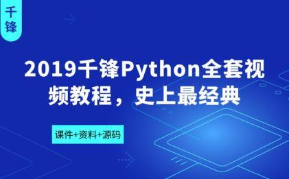 千锋Python全套视频教程附课件源码
