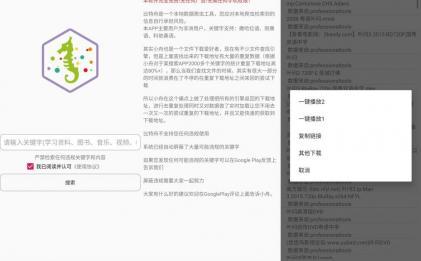 比特舟磁力搜索v20.06.10.11免费下载