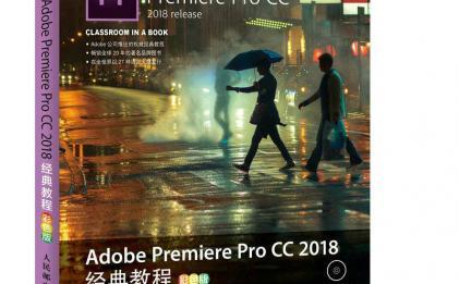 Premiere Pro CC经典教程pdf版