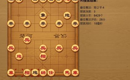 中国象棋AI对战网页源码