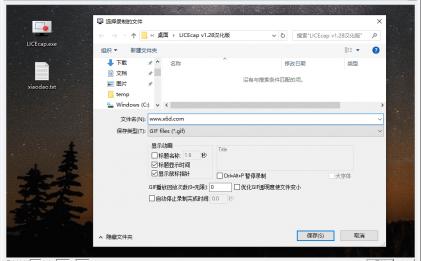 GIF录制工具LICEcap v1.28汉化版