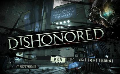 《羞辱1/耻辱1》完整中文版游戏下载