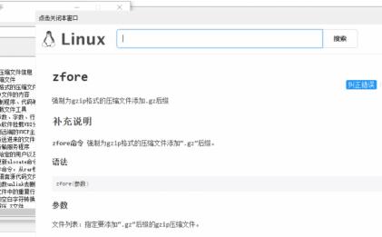 linux常用命令查询助手源码