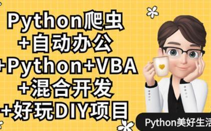 Python爬虫+自动办公+VBA混合开发教程