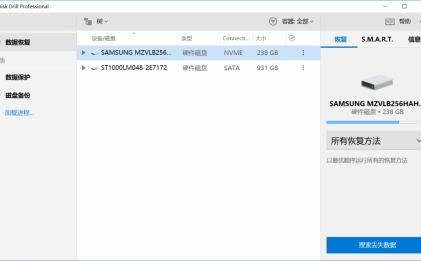 DiskDrill数据恢复工具下载v4.0.527.0