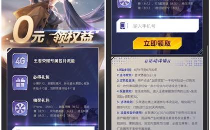 中国联通免费领取孙尚香刘备皮肤 经验卡 王者荣耀专属流量等