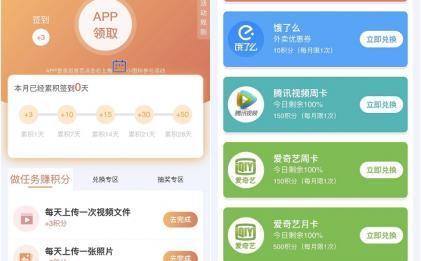 移动用户做任务攒积分兑换 爱奇艺及腾讯视频周卡