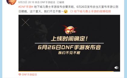 6月26日举办DNF手游发布会 届时宣布手游公测确切时间