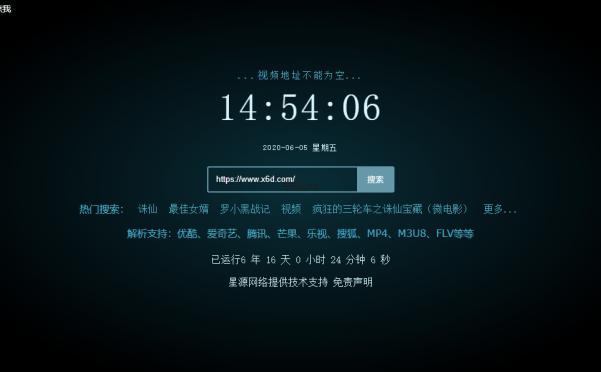 影视解析Xyplayer 3.94网站源码