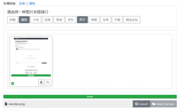 乘风聚合图床网站源码自带多接口