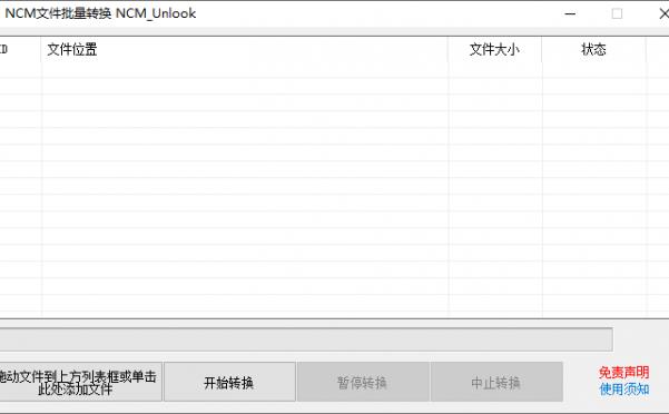 ncm/qmc/kgm格式转mp3工具