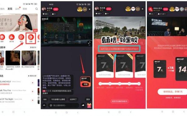 网易云音乐app看直播领7~35天黑胶会员
