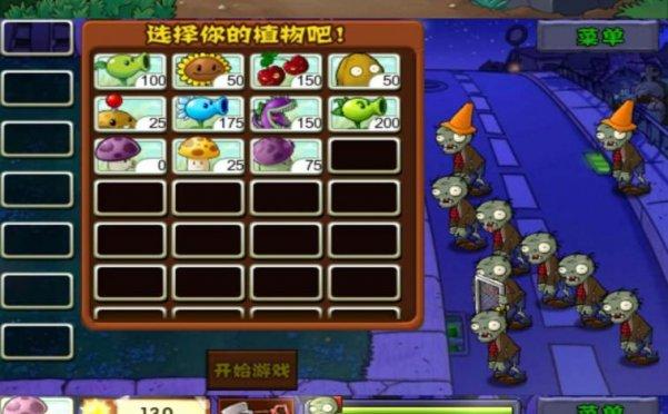 植物大战僵尸经典中文版游戏下载