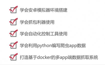 python爬虫之App数据抓取教程