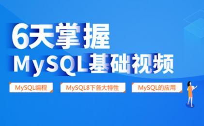 6天快速掌握mysql基础视频教程