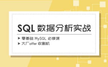 漫画SQL 零基础mysql数据分析实战