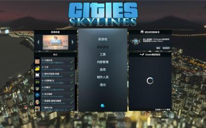 《城市天际线》全DLC简体中文版