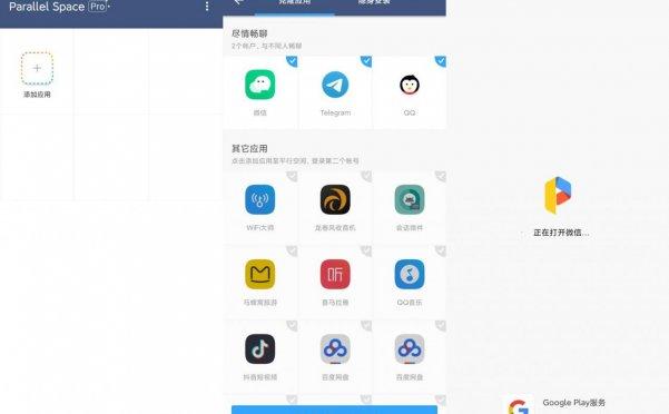 安卓平行空间专业版app下载