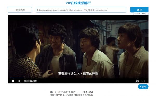 全民解析VIP视频新版网站源码