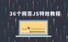 36个网页JS特效教程 学会就能自己写特效