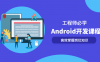 Android开发全套课程 高效掌握岗位知识
