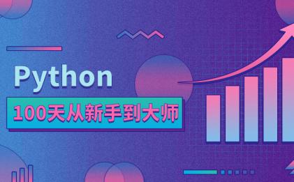 Python系列100天从新手到大师
