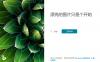 Bing Wallpaper v1.0.7.6电脑超清壁纸