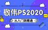敬伟PS 2020入门到精通教程