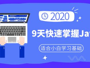 2020小白9天快速掌握Java基础