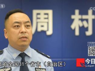 "CCTV今日说法 围剿""狼乐园"""