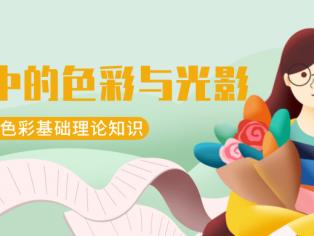 王朝阳:插画中的色彩与光影 夯实色彩基础理论知识
