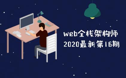 web全栈架构师第16期教程