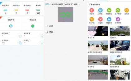 驾考助手appv1.2.1绿色版
