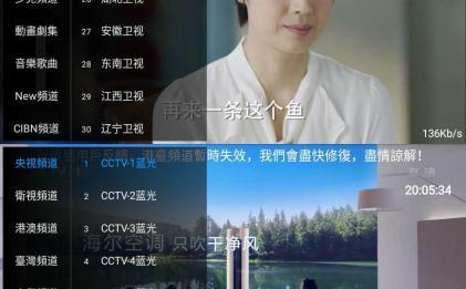 电视直播HiTV v1.5.2绿色版